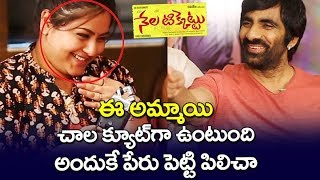 Ravi Teja Making fun with His  Nelaticket Movie team  | Raviteja |  Kalyan Krishna |  Malvika Sharm