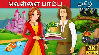 The White Snake story in Tamil Tamil Stories Tamil Fairy Tales