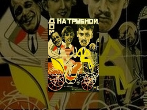 The House on Trubnaya (1928) movie