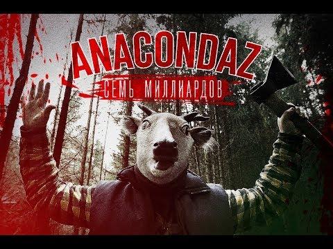 Anacondaz - Семь миллиардов