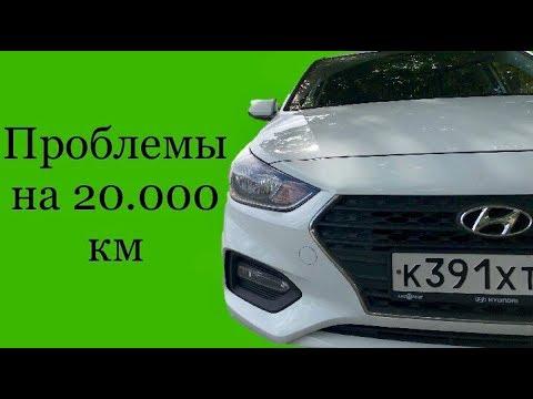 Проблемы на 20.000 км Хендай Солярис 2017