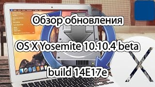 Обзор обновления OS X Yosemite 10.10.4 beta build 14E17e to developers