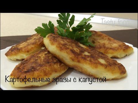 Картофельные Зразы с Капустой - Очень Вкусно! Zrazy with cabbage
