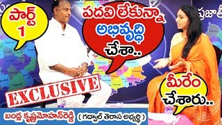 Bandla KrishnaMohan Reddy Special Interview About  DK Aruna |Interview Part 1 | Gawal TRS | TTM