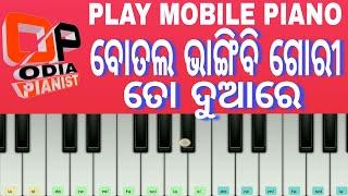 BOTALA BHANGIBI GORI TO DUARE EASY PIANO TUTORIAL BY ODIA PIANIST