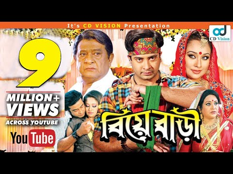 Biya Bari (2016) | Full HD Bangla Movie | Shakib Khan | Rumana | Amit | Miju Ahmed | CD Vision