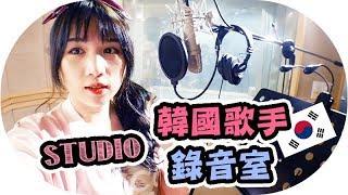 【韓國必去】如何進入韓國歌手的錄音室?韓國歌手原來都在這裡錄音唱歌!| Mira