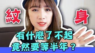 【韓國必去】韓國紋身有什麼了不起?竟然要等半年!? | Mira