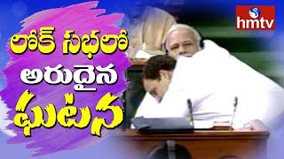 Rahul Gandhi Hugs PM Narendra Modi After Speech | No-Confidence Motion In Parliament | hmtv