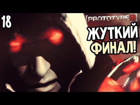 Prototype 2 Прохождение На Русском #18 — ФИНАЛ / Ending! БИТВА АЛЕКСА МЕРСЕРА ПРОТИВ ХЕЛЛЕРА!