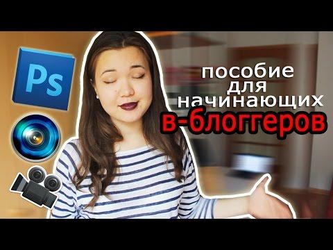 Программы для видео для начинающих видеоблогеров
