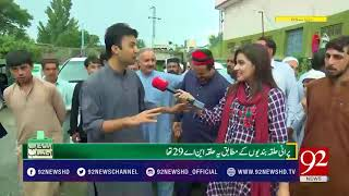 Murad Saeed describes the positions of PMLN and PTI in NA 04 SWAT     12 July 2018   92NewsHD
