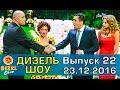 Дизель шоу полный выпуск 22 от 23 12 16 Дизель студио Украина mp3