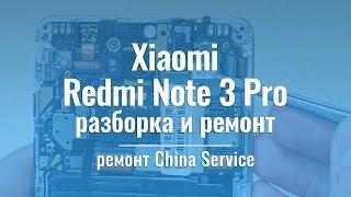 Разборка и ремонт Xiaomi Redmi Note 3 Pro | China Service