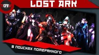 Lost Ark Online - В поисках потерянного. (Preview)
