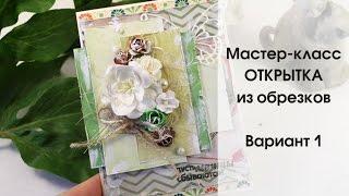 МАСТЕР-КЛАСС - ОТКРЫТКА из обрезков -1 - Скрапбукинг