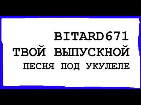Bitard671 - Твой Выпускной # почти без автотюна