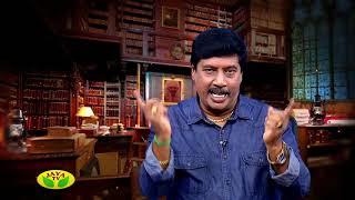Kaalaimalar  Episode - 1799 Sindhikka Sila Nimidangal