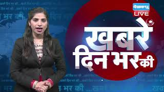14 Oct. 2018 | दिनभर की बड़ी ख़बरें | Today's News Bulletin | Hindi News India |Top News | #DBLIVE