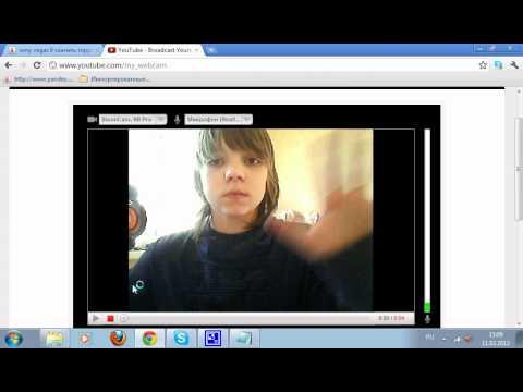 Видео как снимать на веб камеру