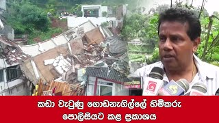 Owner of collapsed building in Kandy speaks to media