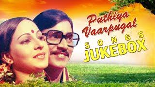 Puthiya Vaarpugal Movie Songs Jukebox - Bhagyaraj, Rathi Agnihotri - Tamil Songs Collection