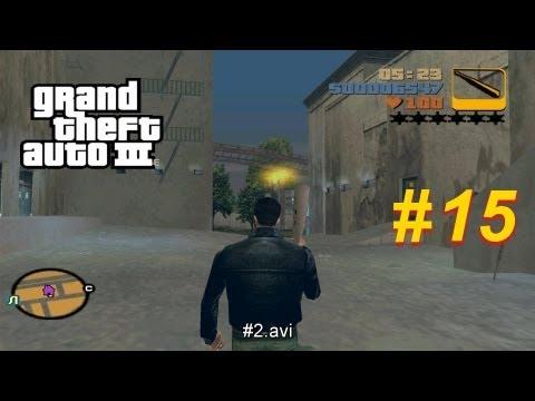 Прохождение GTA 3 [15я часть]