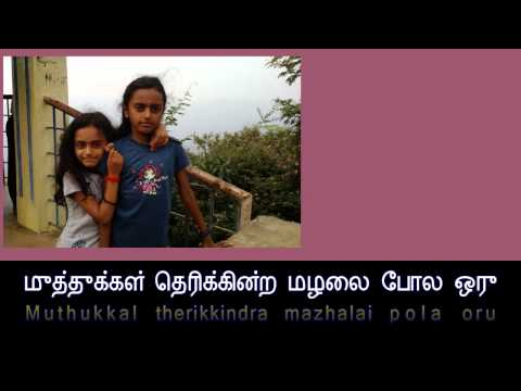 Vaa Vaa en dhevadaye tamil song with lyric