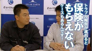 太陽光発電のメンテナンスと保険の重要性【アースコム】