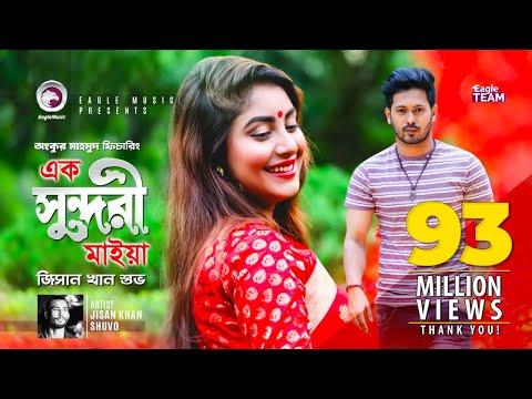 Ek Sundori Maiyaa | Ankur Mahamud Feat Jisan Khan Shuvo | Bangla New Song 2018 |