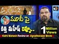 Kathi Mahesh Review on Pawan Agnyaathavaasi Movie | Review | Public Talk | 10TV