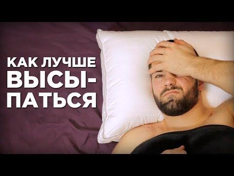 Как лучше спать (и засыпать быстрее): 5 основных советов