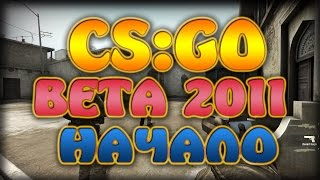 CS:GO BETA 2011 Год. Начало...