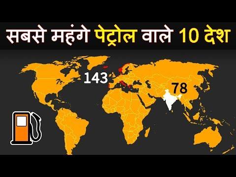 Top 10 : इन 10 देशो में मिलता है सबसे महंगा पेट्रोल | Top 10 country with highest petrol rate