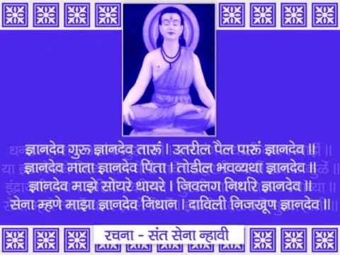 Shree Sant Dnyaneshwar Maharaj video