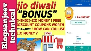 (HINDI)- JIO MONEY | FREE DISCOUNT COUPONS WORTH RS.15000 | HOW CAN YOU USE JIO MONEY? LIVE TUTORIAL