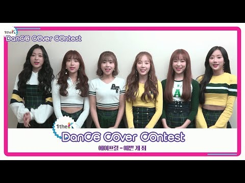 download lagu Winners of APRIL(에이프릴) 'Oh! my mistake(예쁜 게 죄)' Choreography Cover Contest gratis
