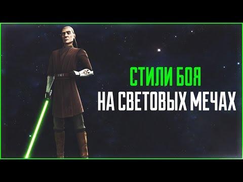 Стили боя на световых мечах | Star Wars: Истории