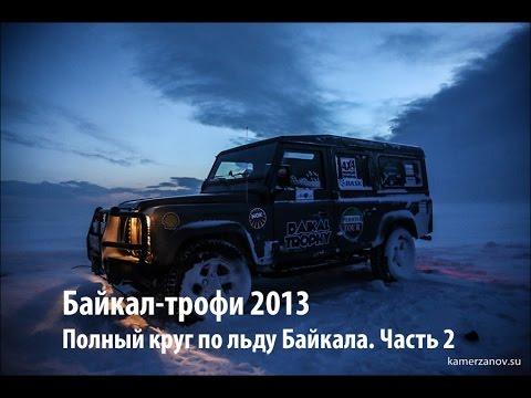 Байкал трофи зима 2013. Полный круг по льду Байкала. Часть II