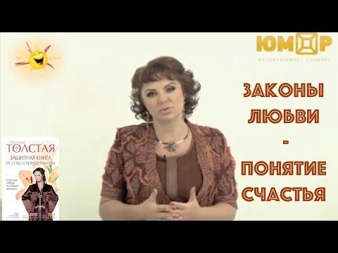 Наталья Толстая - Законы любви - понятие счастья