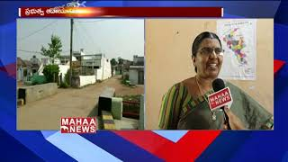 Mahaa News Exposed Fake Pension Papers In Srikakulam.| MAHAA NEWS