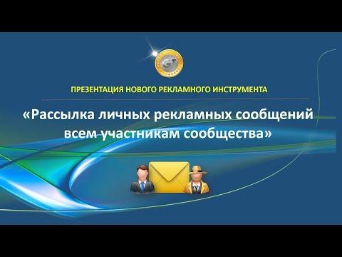 """Презентация нового инструмента """"Рассылка личных рекламных сообщений участникам сообщества GT"""""""