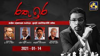 Rathu Ira ll  2021-01-14