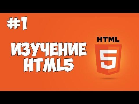 HTML5 уроки для начинающих   #1 - Введение в HTML