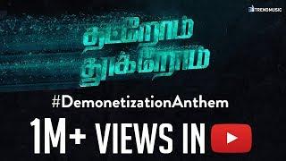 Thatrom Thookrom - #DemonetisationAnthem | STR, Kabilan Vairamuthu, Balamurali Balu | TrendMusic