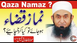 Namaz Qaza Ho Jaye To Kiya Karain | Qaza Namaz Ka Tareeqa by Molana Tariq Jameel 2020 in hindi/urdu