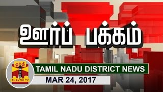 (24/03/2017) Oor Pakkam : Tamil Nadu District News in Brief | Thanthi TV