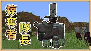 【Minecraft】騎在戰牛上!?「掠奪者隊長」生成機制|18w45a