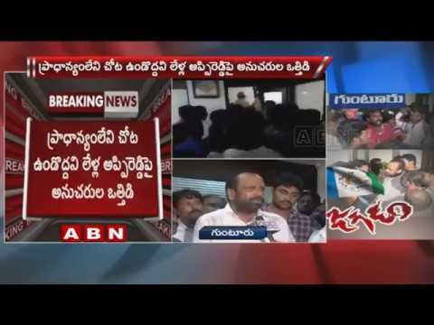 గుంటూరు అర్బన్ వైసీపీ లో విబేధాలు | Internal clashes Between Guntur YCP leaders