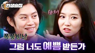[티비냥] (ENG SUB) Mi Na Ahn Exposes who Hee Chul Really Is | Life Bar